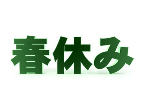 東京の大学の冬休み、春休み期間...